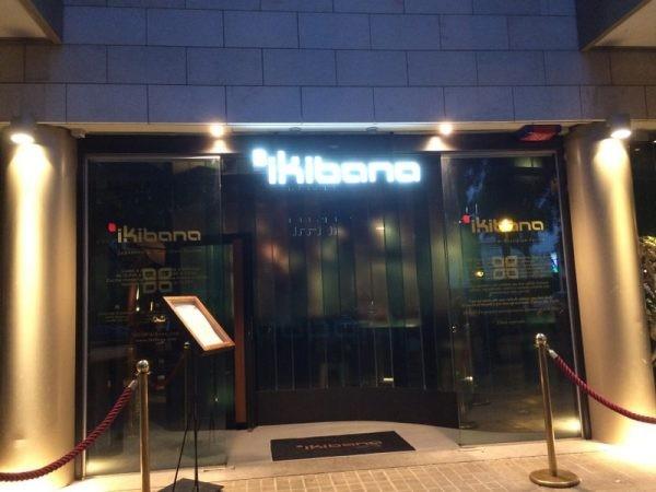 Ikibana sarria restaurante nuevo barcelona que se cuece en bcn planes (2)